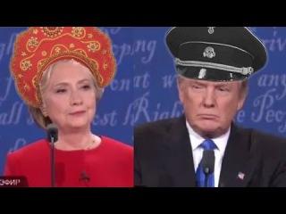 Дебаты США Клинтон Трамп - Стёб озвучка из советского кино )