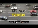 Elvira T - Такси Аудио