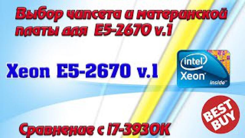 Выбор материнской платы и чипсета для Intel Xeon E5-2670 v.1