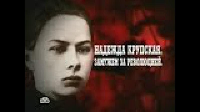 Кремлевские жены - Надежда Крупская