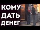 Кому Дать Деньги На Улице - Бомжу Или Офисному Планктону Пранки На Русском 2016