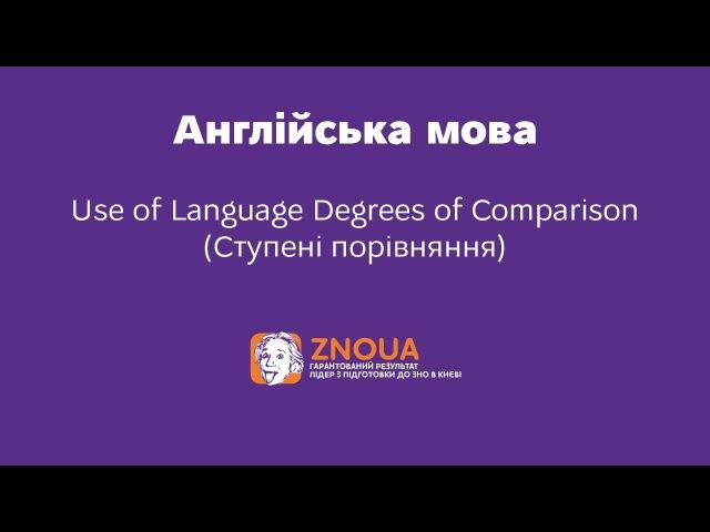Відеоурок ЗНО з англійської. Use of Language Degrees of Comparison (Ступені порівняння)