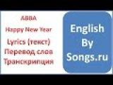 ABBA - Happy New Year - текст, перевод