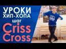 УРОКИ ХОП-ХОПА ДЛЯ НАЧИНАЮЩИХ - ШАГ Criss Cross