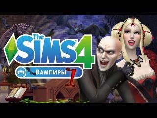 The Sims 4 Вампиры: обзор 1 часть