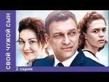Свой Чужой Сын. 2 серия. Сериал 2016. Star Media. Мелодрама