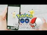 Где скачать и зарегистрироваться в Pokemon GO на андроид!(+Ссылка)