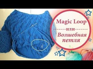 Волшебная петля или Magic Loop