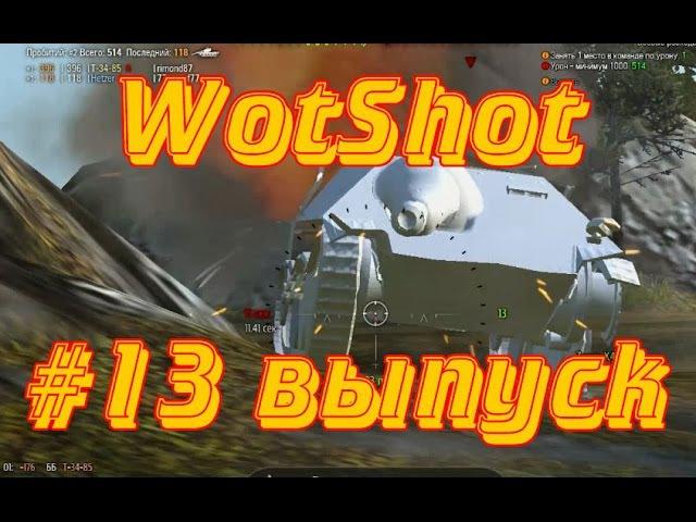 WotShot 13 выпуск ИС танкует, Т-34-1 наказывает
