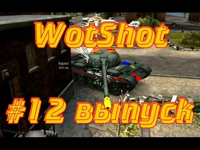 WotShot 12 выпуск Тактика решает, иногда авангард, иногда оборона