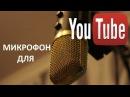 06 Конденсаторный микрофон для YouTube MK F100TL с aliexpress обзор от Советского Инженера