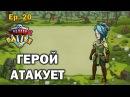 Beasts Battle 2 (dev ep20) - Интерфейс битвы (Corona SDK)