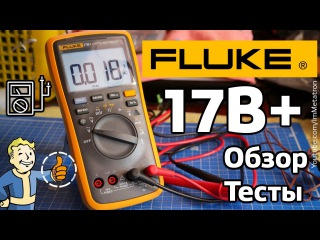 Fluke 17B Обзор и тест мультиметра с мировым именем