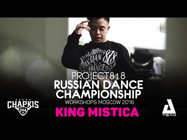 KING MISTICA ★ RDC16 ★ Project818 Russian Dance Championship ★ May 1– 4, Moscow 2016 ★ A TEAM, PHL