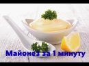 Майонез за 1 минуту Вкусно и просто