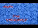 Узор спицами СНЕЖИНКА Уроки вязания спицами для начинающих с Larisa Chmyh №17