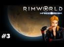Rimworld HSK ► Потерянное племя ►Рэй - Даешь всем по комнате