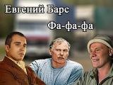 Евгений Барс-Фа-фа-фа(