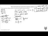ЕГЭ по матетематике, задача C1 формула двойного угла в тригонометрическом уравн ...
