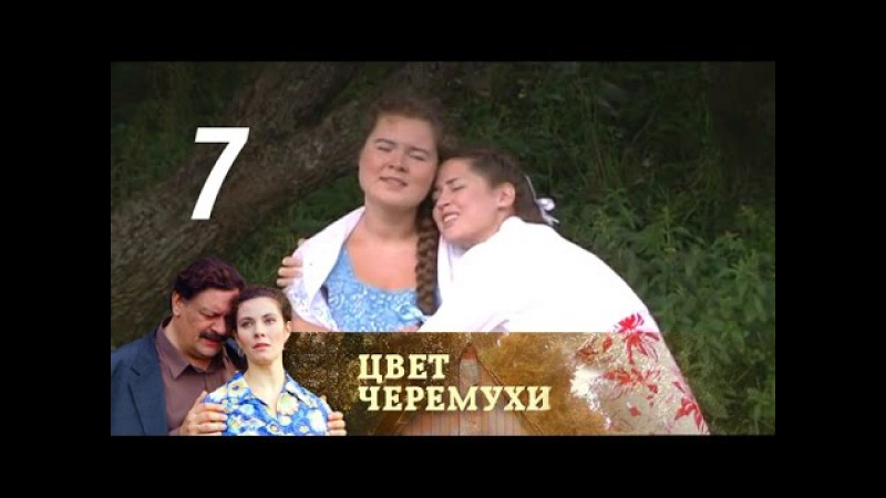 Цвет черемухи. Серия 7 (2012)