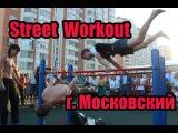 Street Workout на встрече Д.Саблина с жителями г.Московский