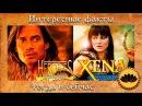 Тогда и сейчас. Актеры сериалов Зена - королева воинов и Удивительные странствия Геракла.