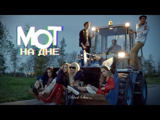Мот - На дне (премьера клипа, 2016)