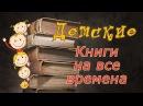 Книги на все времена   Классическая литература для детей