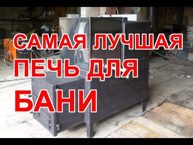 Лучшая печь для русской бани