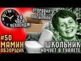 МАМИН ОБЗОРЩИК 50 - ШКОЛЬНИК НОЧУЕТ В ТУАЛЕТЕ! 24 ЧАСА ЧЕЛЛЕНДЖ!