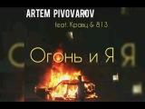 Артём Пивоваров feat. Кравц &amp 813 - Огонь и Я (Стихия Воды, 2017)