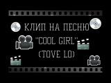 Аватария - Клип на песню
