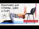 Мягкая ГЛУБОКАЯ РАСТЯЖКА Упражнения для верхней части спины и плеч Улучшаем осанку