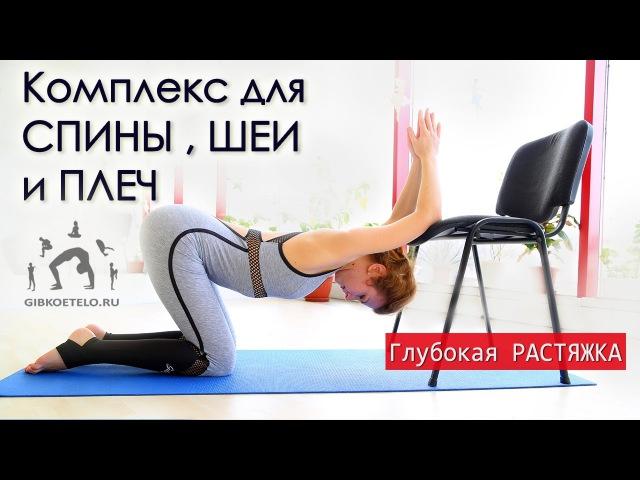 Мягкая ГЛУБОКАЯ РАСТЯЖКА / Упражнения для верхней части спины и плеч / Улучшаем осанку