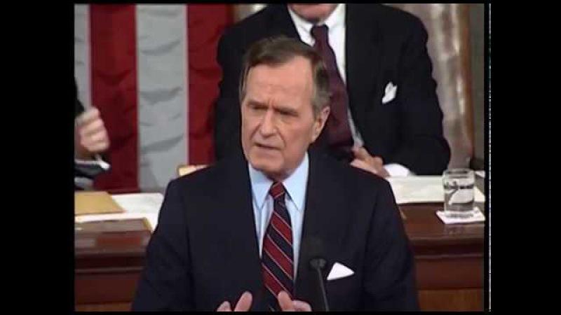 Доклад Президента США Джорджа Буша-старшего о положении дел в Союзе. 29 января 1991 года.