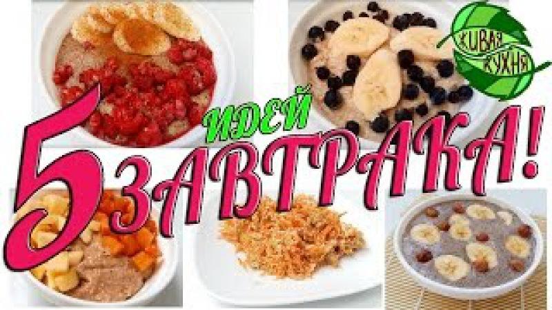 ✔ЧТО ПРИГОТОВИТЬ НА ЗАВТРАК? 5 ИДЕЙ ДЛЯ ЗАВТРАКА! 🍏 🍌🍎БЫСТРО И ВКУСНО! Breakfast 5 Ideas