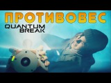 Quantum Break ! Украсть ПРОТИВОВЕС ! прохождение обзор #4.3