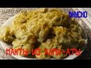 Манты из Алма Аты и чесночная приправа к ним Вкуснота неописуемая