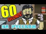 60 Seconds  КАК ВЫЖИЖИТЬ ПОСЛЕ АПОКАЛИПСИСА Реальный Хардкор. 60 секунд прохождение