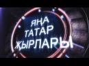 НОВЫЕ ТАТАРСКИЕ ПЕСНИ - МАРТ 2017 Яңа татарча җырлар!