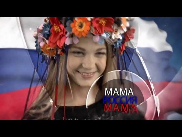 Россия МАМА. Народная версия 2017. Патриотическая песня.