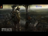S.T.A.L.K.E.R. Shadow of Chernobyl №44