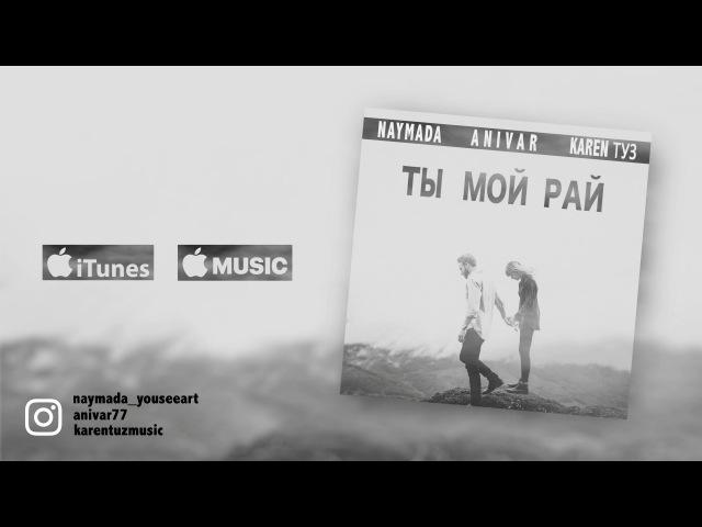 Karen ТУЗ Anivar Naymada Ты Мой Рай ПРЕМЬЕРА 2017