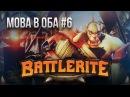 [MOBA в Оба 6] Обзор Battlerite