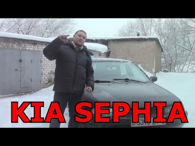 Обзор KIA SEPHIA или машина с конфиската за ...
