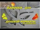 Как сделать бабочку из гипсокартона своими руками. Фигурный Потолок отВозьми и ...