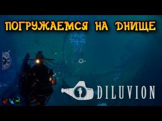 Diluvion - Обзор и Подводные приключения на субмарине и побег из тюрьмы 1