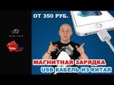 Обзор магнитного кабеля Micro Usb для iPhone и Android Samsung, Asus, Htc, купить на aliexpress.com