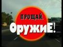 Криминальная Россия - Прощай, Оружие!