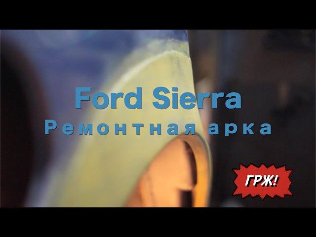 Ford Sierra. Ремонтная арка.